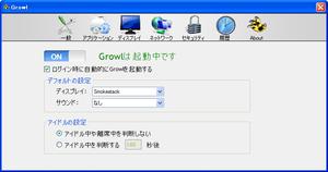growl4windows-japanese