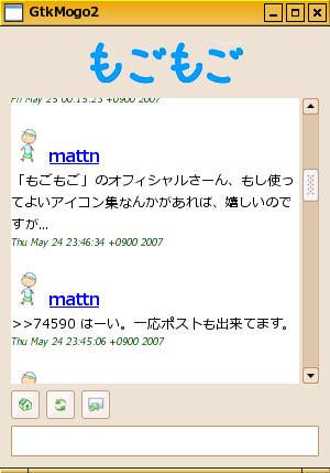 gtkmogo2-20070525