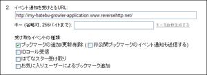 hatebu-webhook