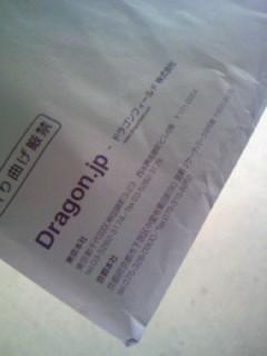 Dragon.jpからの贈り物1