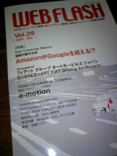 Dragon.jpからの贈り物2