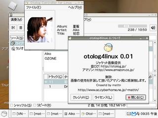 otolog4linux-20060210
