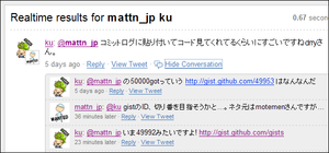twitter-search-result-20090127