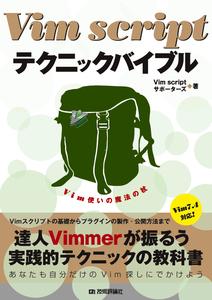 Vim scriptテクニックバイブル
